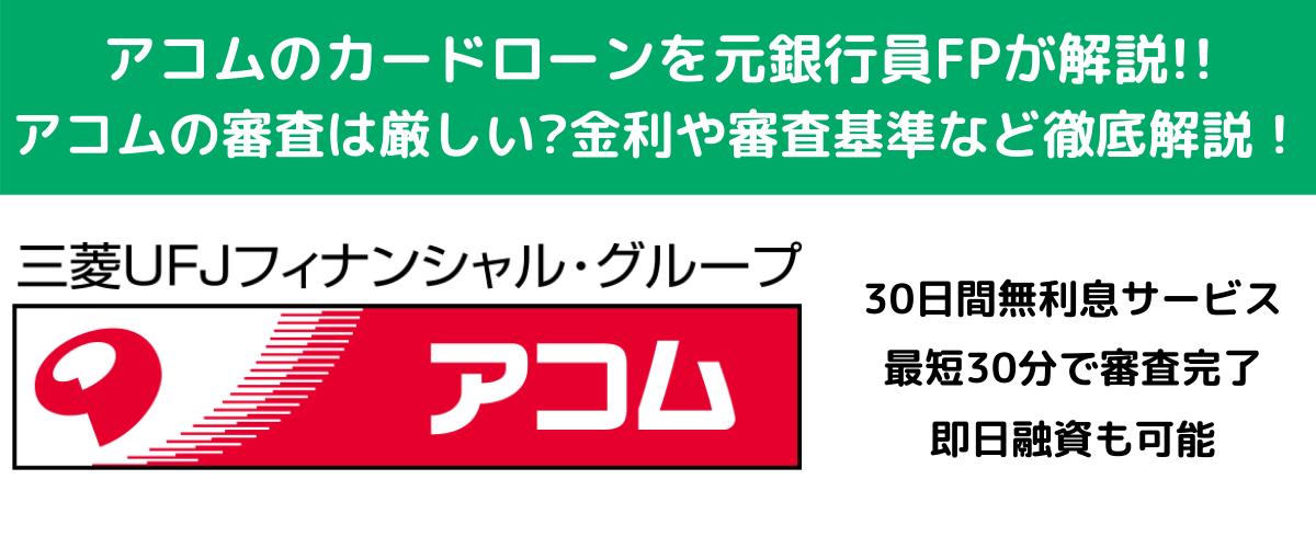 マイカー ローン 銀行 京都